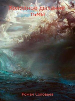 cover image of Холодное дыхание тьмы
