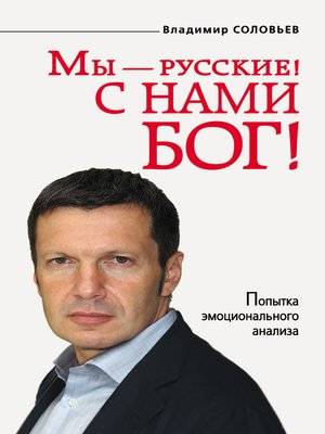 cover image of Мы – русские! С нами Бог!