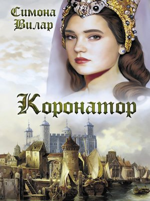 cover image of Коронатор