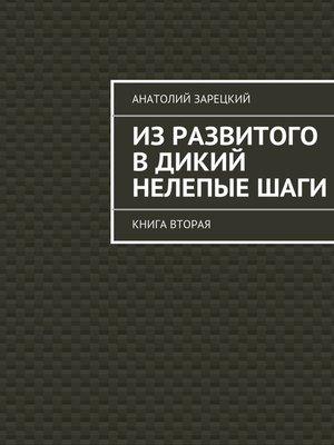 cover image of Изразвитого вдикий нелепыеШАГИ. Книга вторая