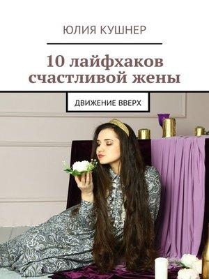 cover image of 10 лайфхаков счастливой жены. Движение вверх