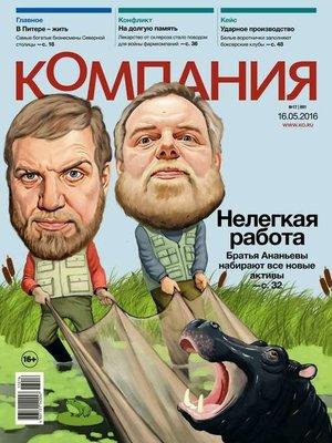 cover image of Компания 17-2016