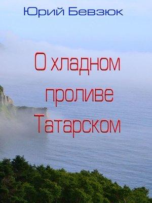 cover image of Охладном проливе Татарском