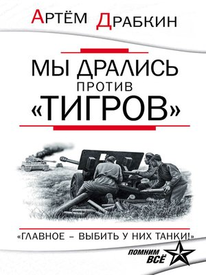 cover image of Мы дрались против «Тигров». «Главное – выбить у них танки!»