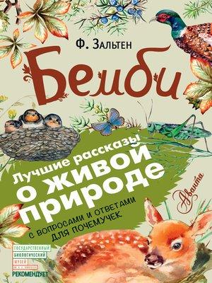 cover image of Бемби. С вопросами и ответами для почемучек