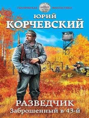 cover image of Разведчик. Заброшенный в 43-й