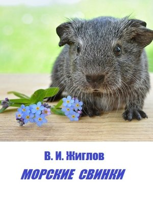 cover image of Морские свинки