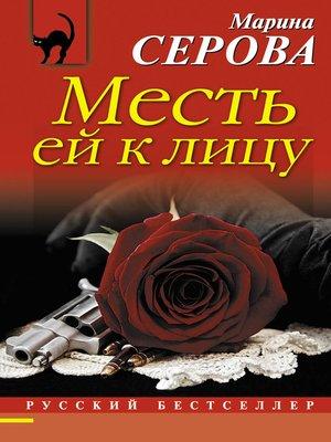 cover image of Месть ей к лицу