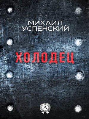 cover image of Холодец