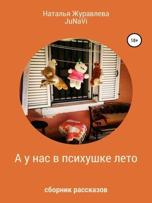 cover image of А у нас в психушке лето