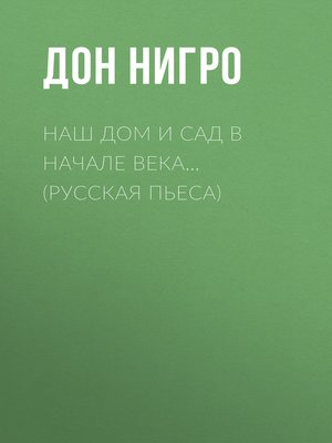 cover image of Наш дом и сад в начале века... (Русская пьеса)