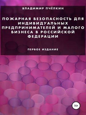 cover image of Пожарная безопасность для индивидуальных предпринимателей и малого бизнеса в Российской Федерации