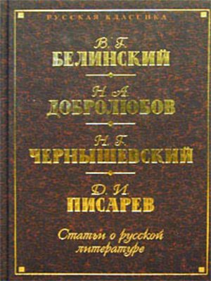 cover image of Статьи о русской литературе (сборник)