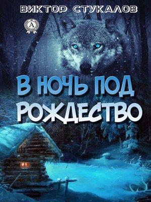 cover image of В ночь под Рождество