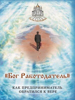 cover image of «Бог Работодатель». Как предприниматель обратился к вере