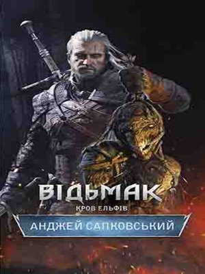 cover image of Відьмак. Кров ельфів
