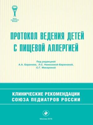 cover image of Протокол ведения детей с пищевой аллергией