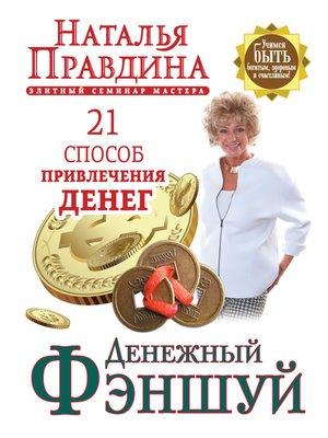 cover image of Денежный фэншуй. 21 способ привлечения денег. Элитный семинар Мастера