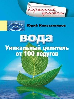 cover image of Вода. Уникальный целитель от 100 недугов