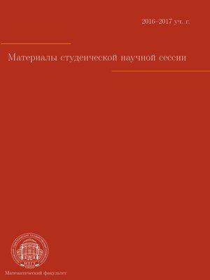 cover image of Материалы студенческой научной сессии. Москва, 03–08 апреля 2017 г.