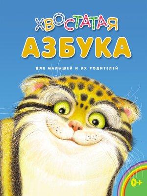 cover image of Хвостатая азбука. Для малышей и их родителей