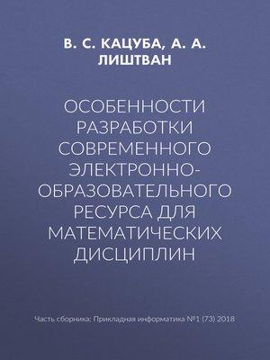 cover image of Особенности разработки современного электронно-образовательного ресурса для математических дисциплин
