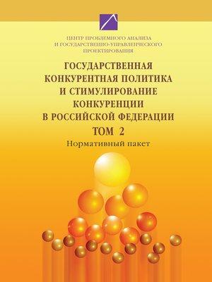cover image of Государственная конкурентная политика и стимулирование конкуренции в Российской Федерации. Том 2