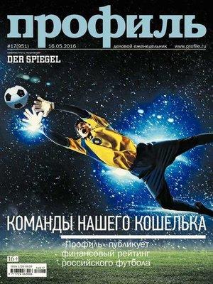 cover image of Профиль 17-2016