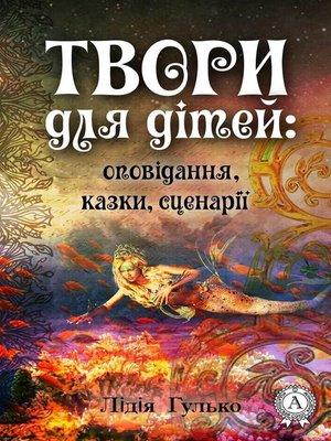 cover image of Твори для дітей