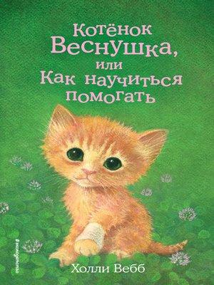 cover image of Котёнок Веснушка, или Как научиться помогать