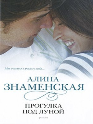 cover image of Прогулка под луной
