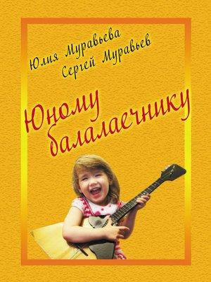 cover image of Юному балалаечнику