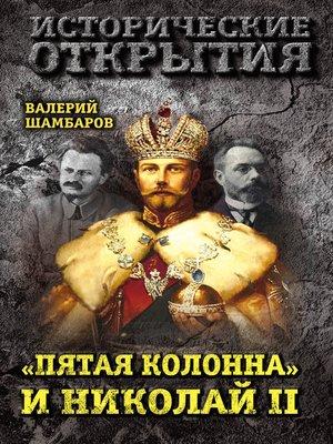 cover image of «Пятая колонна» иНиколай II