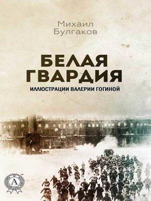 cover image of Белая гвардия (Иллюстрированное издание)