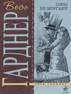 cover image of Отведи удар