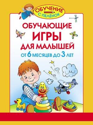 cover image of Обучающие игры для малышей. От 6 месяцев до 3 лет