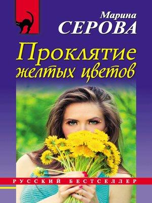 cover image of Проклятие желтых цветов