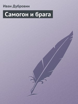 cover image of Самогон и брага