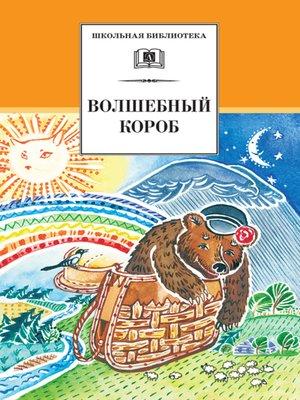 cover image of Волшебный короб. Старинные русские пословицы, поговорки, загадки