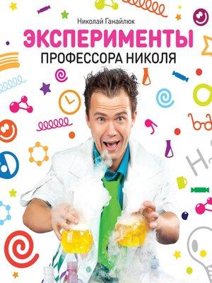 cover image of Эксперименты профессора Николя
