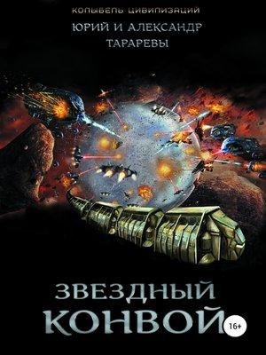 cover image of Звездный конвой