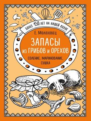 cover image of Запасы из грибов и орехов. Соление, маринование, сушка