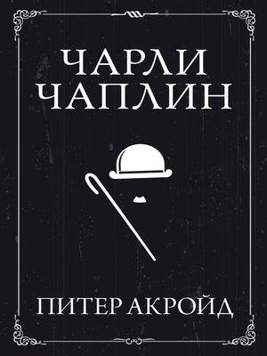cover image of Чарли Чаплин