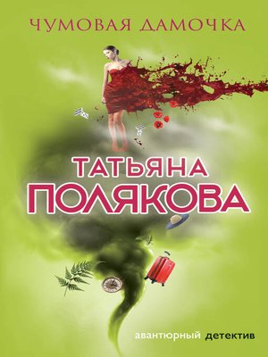cover image of Чумовая дамочка