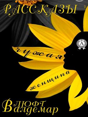 cover image of Чужая женщина (рассказы)