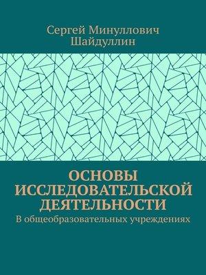 cover image of Основы исследовательской деятельности. В общеобразовательных учреждениях