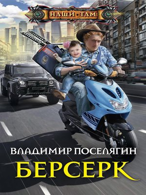 cover image of Берсерк