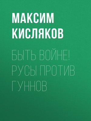 cover image of Быть войне! Русы против гуннов