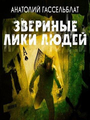cover image of Звериные лики людей