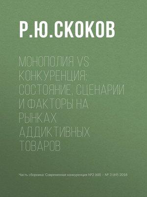 cover image of Монополия vs конкуренция